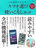 これだけで大丈夫! スマホ選び&使いこなしガイド【iPhone & Android対応】 (TJMOOK)
