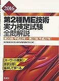 2016第2種ME技術実力検定試験全問解説 第33回(平成23年)~第37回(平成27年)