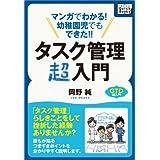 Amazon.co.jp: マンガでわかる! 幼稚園児でもできた!! タスク管理超入門 impress QuickBooks 電子書籍: 岡野 純: Kindleストア