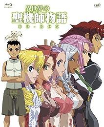 異世界の聖機師物語 BD-BOX [Blu-ray]