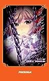 蒐集者 (Paradigm novels (137))