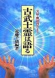 古武士霊は語る―実録・幽顕問答より