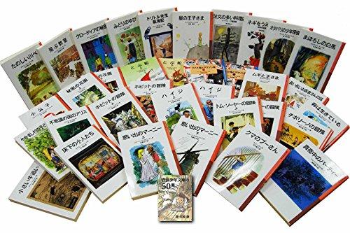 大切な一冊が見つかる 岩波少年文庫セット(35冊)