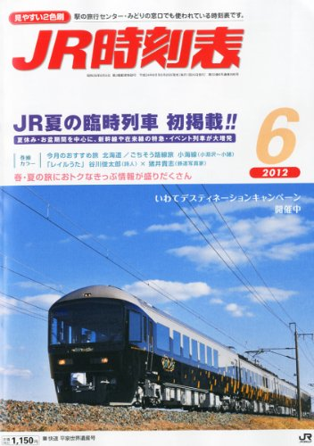 JR時刻表 2012年 06月号 [雑誌]