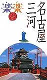 名古屋・三河 (楽楽)