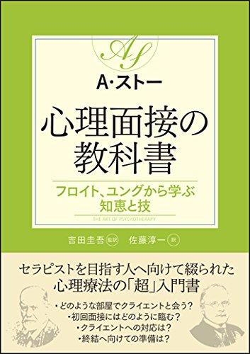 心理面接の教科書: フロイト、ユングから学ぶ知恵と技