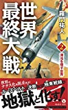 世界最終大戦 (2)  渾沌を増す世界 (ヴィクトリー・ノベルス)
