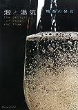 泡と湯気―愉楽の発見 (INAXミュージアムブック)