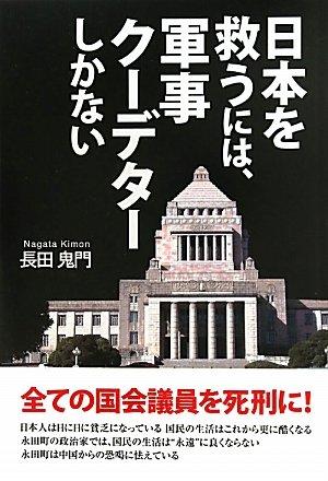 日本を救うには、軍事クーデターしかない