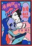 本棚探偵の回想 (双葉文庫)