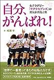 Amazon.co.jp自分、がんばれ! ~女子ラグビー「サクラセブンズ」の勇気が出る言葉~