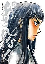 あさひなぐ 15 (ビッグコミックス)