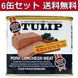 TULIPポークランチョンミート(脂肪分10%カット)6缶セット送料無料