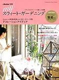 &home別冊 my スウィート ガーデニング  (双葉社スーパームック)