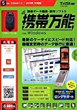 携帯万能 for Windows au CDMA1X / WIN用 充電版