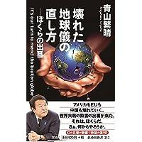 青山 繁晴 (著) (44)新品:   ¥ 994 ポイント:31pt (3%)20点の新品/中古品を見る: ¥ 900より