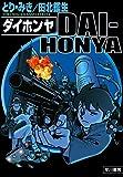DAI-HONYA / とり みき のシリーズ情報を見る