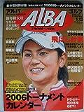 第50回ゴルフ日本シリーズ