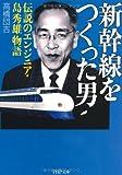 新幹線をつくった男 (PHP文庫)