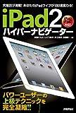iPad2 ハイパーナビゲーター