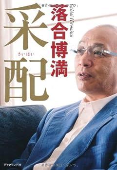 中日ドラゴンズ・落合博満GM「隠密のオレ流行動」スッパ抜き