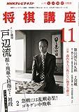 NHK 将棋講座 2011年 11月号 [雑誌]