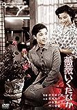 薔薇いくたびか[DVD]