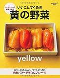 いいことずくめの黄の野菜—ファイトケミカルで健康100% (レタスクラブMOOK)