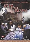 妖刀・斬首剣 [DVD]