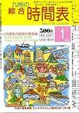 九州の綜合時間表 2009年 01月号 [雑誌]