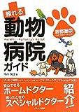 頼れる動物病院ガイド―首都圏版(東京・神奈川・千葉・埼玉)