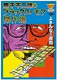 ぶきみな5週間―藤子不二雄Aブラックユーモア傑作選 (Chuko コミック Lite Special 15)