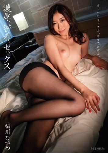 濃厚、密着、セックス。 稲川なつめ プレミアム [DVD]