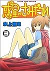 惑星のさみだれ 3 (ヤングキングコミックス)