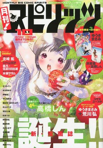 月刊!スピリッツ 2009年 10/1号 [雑誌]