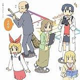 TVアニメ 日常のキャラクターソング その9 ラスト5パーソン
