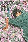 機動旅団八福神 第9巻 2009年02月14日発売