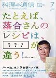 料理通信 2010年 07月号 [雑誌]