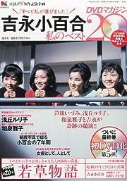 吉永小百合 -私のベスト20- DVDマガジン 2013年 9/1号 [分冊百科]