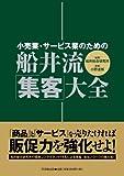小売業・サービス業のための 船井流・「集客」大全 (DO BOOKS) (DO BOOKS)
