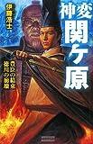 神変 関ヶ原〈3〉豊臣の結束 徳川の崩壊 (歴史群像新書)