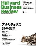 Harvard Business Review (ハーバード・ビジネス・レビュー) 2014年 05月号 [雑誌]