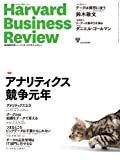 Harvard Business Review (�n�[�o�[�h�E�r�W�l�X�E���r���[) 2014�N 05���� [�G��]