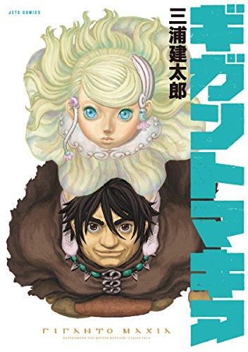 ギガントマキア (ジェッツコミックス) [Kindle版]