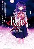 Fate/stay night [Heaven's Feel](1)<Fate/stay night [Heaven's Feel]> (角川コミックス・エース)