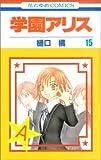 学園アリス 15 (15) (花とゆめCOMICS)