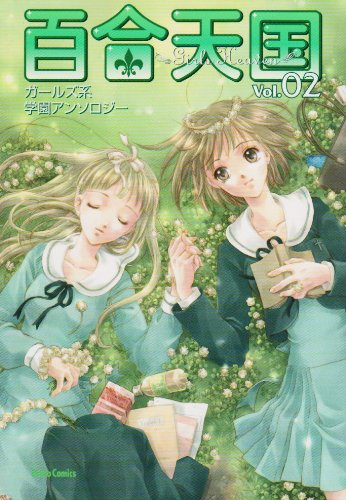百合天国~Girls Heaven Vol.2 (DAITO BOOKS)