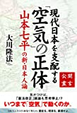 公開霊言 山本七平の新・日本人論 現代日本を支配する「空気」の正体 (OR books)