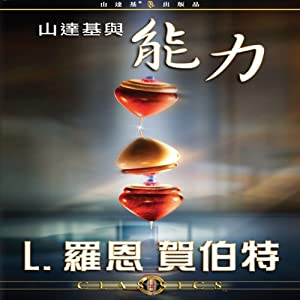 Scientology & Ability (Chinese Edition) | [L. Ron Hubbard]