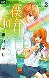 僕と君とで虹になる 2 (フラワーコミックス)